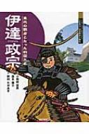伊達政宗 東北の覇者となった戦国大名 よんでしらべて時代がわかるミネルヴァ日本歴史人物伝