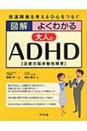 図解よくわかる大人のADHD 発達障害を考える 心をつなぐ