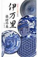 伊万里 染付の美 「図変り」大皿の世界