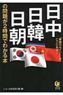 日中・日韓・日朝の問題が2時間でわかる本 KAWADE夢文庫