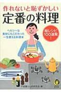 作れないと恥ずかしい定番の料理 絵レシピ100連発! KAWADE夢文庫