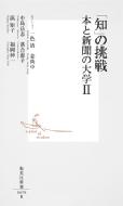 「知」の挑戦 本と新聞の大学 �U 集英社新書