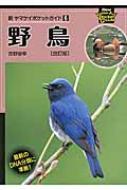 野鳥 新ヤマケイポケットガイド