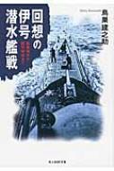 回想の伊号潜水艦戦 真珠湾から回天特攻まで 光人社NF文庫