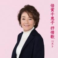 BEST SELECT LIBRARY 決定版::倍賞千恵子 抒情歌 ベスト