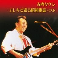 BEST SELECT LIBRARY 決定版::寺内タケシ エレキで綴る昭和歌謡 ベスト