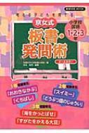 考える子どもを育てる京女式板書・発問術小学校国語123年 教育技術ムック
