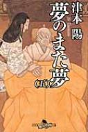 夢のまた夢 5 幻冬舎時代小説文庫