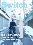 SWITCH 31-3 (2013年3月号)