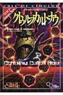 クトゥルフ神話TRPG クトゥルフカルト・ナウ ログインテーブルトークRPGシリーズ