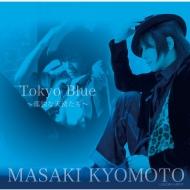 ゴールデン☆ベスト Tokyo Blue