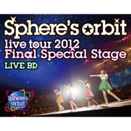 〜Sphere's orbit live tour 2012 FINAL SPECIAL STAGE〜LIVE BD