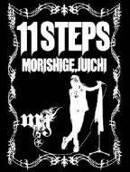 11STEPS