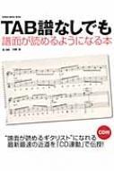 Tab譜なしでも譜面が読めるようになる本 シンコーミュージックムック