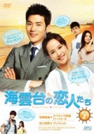 海雲台(ヘウンデ)の恋人たち DVD-BOX2
