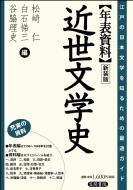 年表資料 近世文学史 江戸の日本文学を知るための最適ガイド