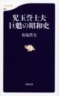 児玉誉士夫 巨魁の昭和史 文春新書