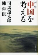 対談 中国を考える 文春文庫