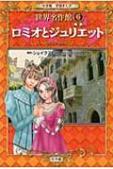 ロミオとジュリエット 小学館学習まんが 世界名作館