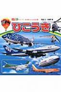 ひこうき 350シリーズ
