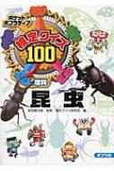 検定クイズ100 昆虫 ポケットポプラディア
