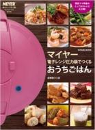 岩崎啓子/マイヤー電子レンジ圧力鍋で作る おうちごはん(仮) タツミムック
