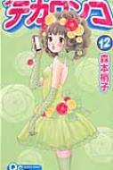 デカワンコ 12 クイーンズコミックス