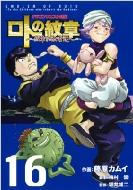 ドラゴンクエスト列伝ロトの紋章-紋章を継ぐ者達へ-16 ヤングガンガンコミックス