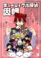 キューティクル探偵因幡 11.5 OFFICIAL FANBOOK Gファンタジーコミックス