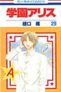 学園アリス 29 花とゆめコミックス