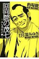 回向院の茂七ふしぎ江戸暦 Spコミックス