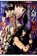 怪奇心霊語り光と闇のシャーマン編 Honkowaコミックス