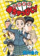 おてつきおちゃっぴぃ! -西川魯介短編集-Gum Comics Plus
