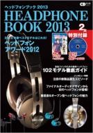 ヘッドフォンブック 2013 〜音楽ファンのための最新ヘッドフォン徹底ガイド〜厳選ヘッドフォン&イヤフォン100