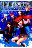 リトルバスターズ! End Of Refrain 1 電撃コミックス