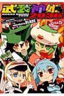 武装神姫2036 5 電撃コミックス