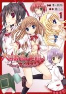 大図書館の羊飼い 〜Lovely Librarians〜1 電撃ジャパンコミックス