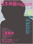 日本映画magazine Vol.31 Oak Mook
