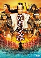 のぼうの城 通常版 DVD