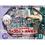 ワールドエンブリオ 11 ドラマCD付き特装版 YKコミックス