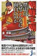 朝鮮王朝の歴史はなぜこんなに面白いのか じっぴコンパクト新書