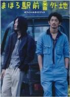 「まほろ駅前番外地」オフィシャルガイドブック Tokyonews Mook
