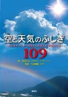 空と天気のふしぎ109 お天気キャスター森田さんが答える気象のなぜ