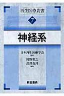 神経系 再生医療叢書 7