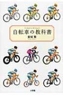 堂城賢/自転車の教科書