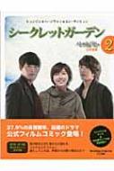 シークレットガーデン 2 日本語版 フィルムコミック
