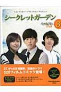 シークレットガーデン 3 日本語版 フィルムコミック
