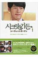 シークレットガーデン 1 日韓バージョン フィルムコミック