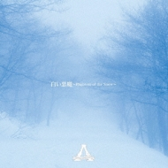 白い悪魔〜Phantom of the Snow〜【冬盤】 (+DVD)
