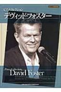 デヴィッド・フォスター ピアノソロ & 弾き語り